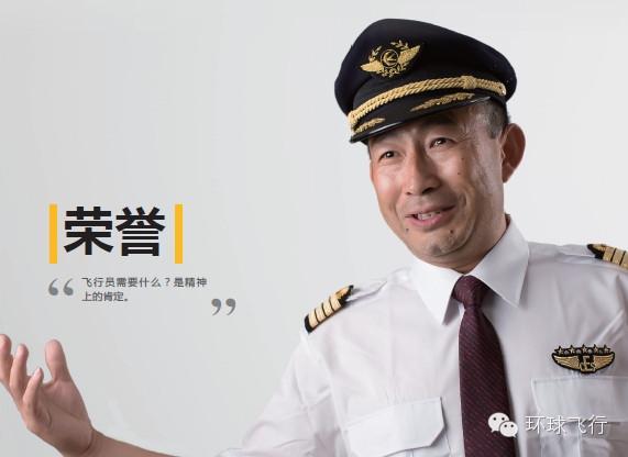 """东航刘志敏:带着""""楞""""劲儿的五星机长"""
