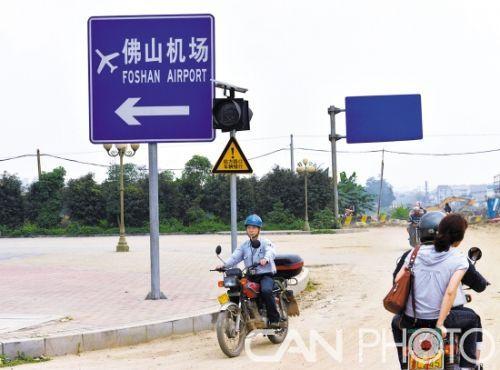 佛山机场又增新航线 这次飞得起来吗?