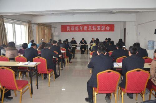 山航货运部在济南召开2013年度总结表彰会