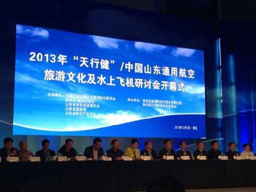 中国山东通航旅游文化及水上飞机研讨会开幕