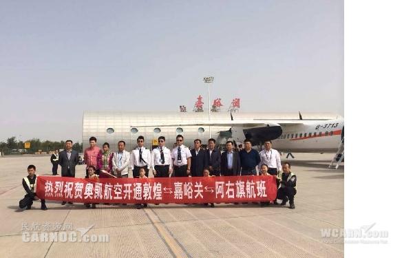 奥凯航空新舟60飞机首次飞入甘肃市场