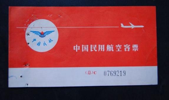 从60年机票变迁 看新疆民航发展
