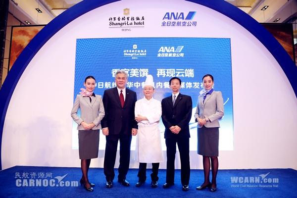 全日空与北京香格里拉饭店合作打造空中精美中餐