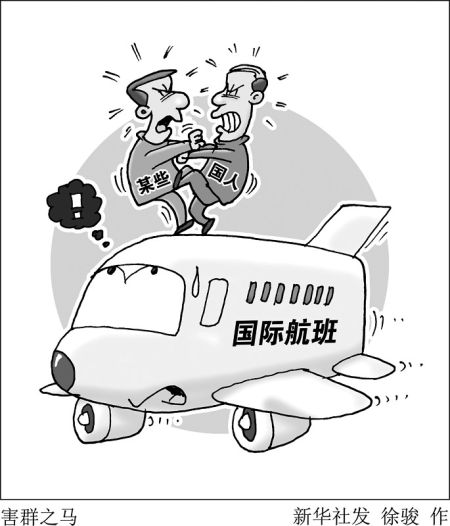 出国旅游频现闹剧呼吁重塑国人形象