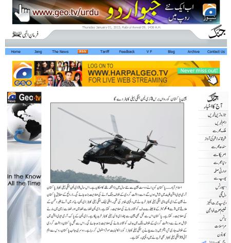 资料图:外媒报道的3架武直10即将抵达巴基斯坦的报道
