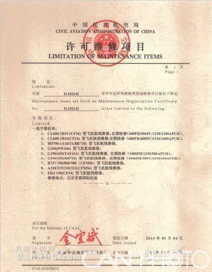北京山太获湾流系列G450、G550定检维修能力