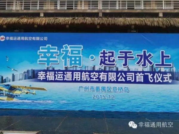 水上飞机可以成为一个城市绚丽的交通名片