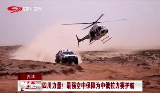 中俄拉力赛中国赛段 最强空中力量保驾护航