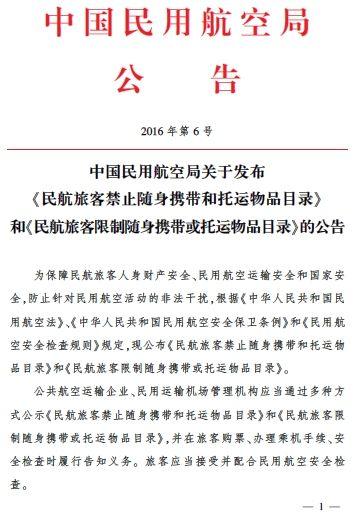 民航局发布关于民航旅客禁止及限制随身携带和托运物品目录公告