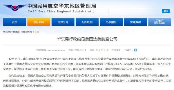 未按空管指令穿越跑道 达美被华东局行政约见