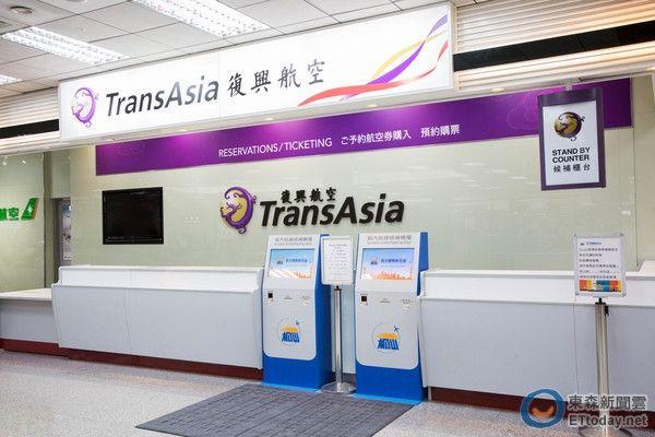 台湾证交所公告:复兴航空将于明年2月2下市